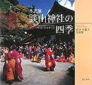 多武峯 談山神社の四季―根津多喜子写真集
