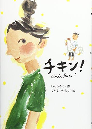 チキン! (文研じゅべにーる)