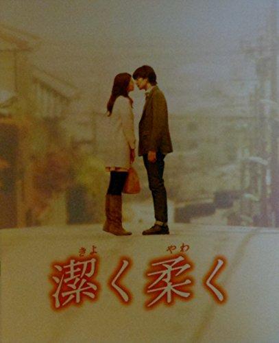 【映画パンフレット】 『潔く柔く きよくやわく』 出演:長澤まさみ.岡田将生.波瑠
