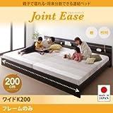 IKEA・ニトリ好きに。親子で寝られる・将来分割できる連結ベッド【JointEase】ジョイント・イース【フレームのみ】ワイドK200 | ホワイト