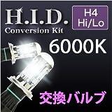 HID 交換用バルブ リレーレス 35W 高品質 安心1年保証 【H4 Hi/Lo】【6000K】