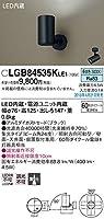 パナソニック(Panasonic) スポットライト LGB84535KLE1 調光不可 昼白色 ブラック