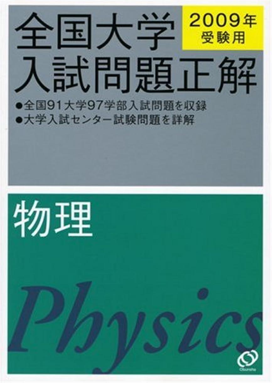 生命体新しい意味にやにや物理 2009年受験用 (全国大学入試問題正解)