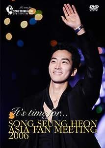 ソン・スンホン アジアファンミーティング2006 [DVD]