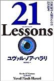 21 Lessons 21世紀の人類のための21の思考 画像