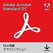 Adobe Acrobat Standard DC 12か月版(最新PDF) Windows対応 オンラインコード版