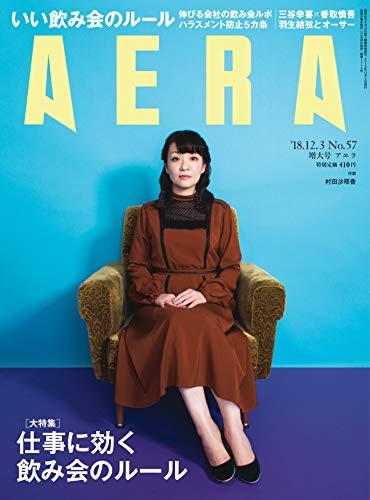 AERA (アエラ) 2018年 12/3 増大号 [雑誌]