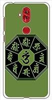 sslink ZenFone5Q ZC600KL ASUS ハードケース ca1114-4 梵字 八角 スマホ ケース スマートフォン カバー カスタム ジャケット SIMフリー