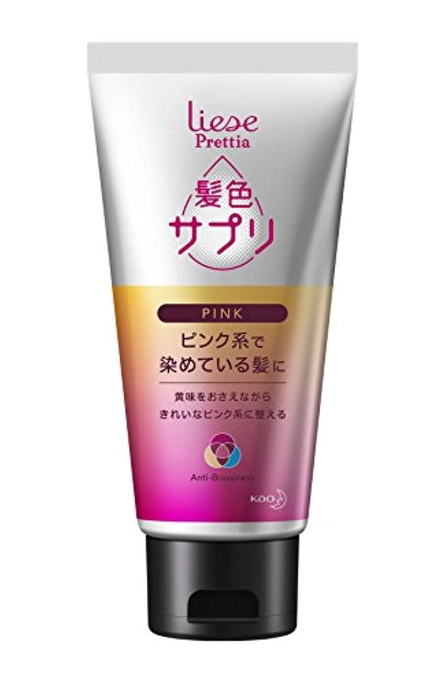 飽和する限りバイナリリーゼ プリティア 髪色サプリ ピンク系の髪に 170g