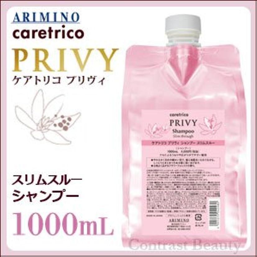 【x3個セット】 アリミノ ケアトリコ プリヴィ スリムスルー シャンプー 1000ml 詰替え用