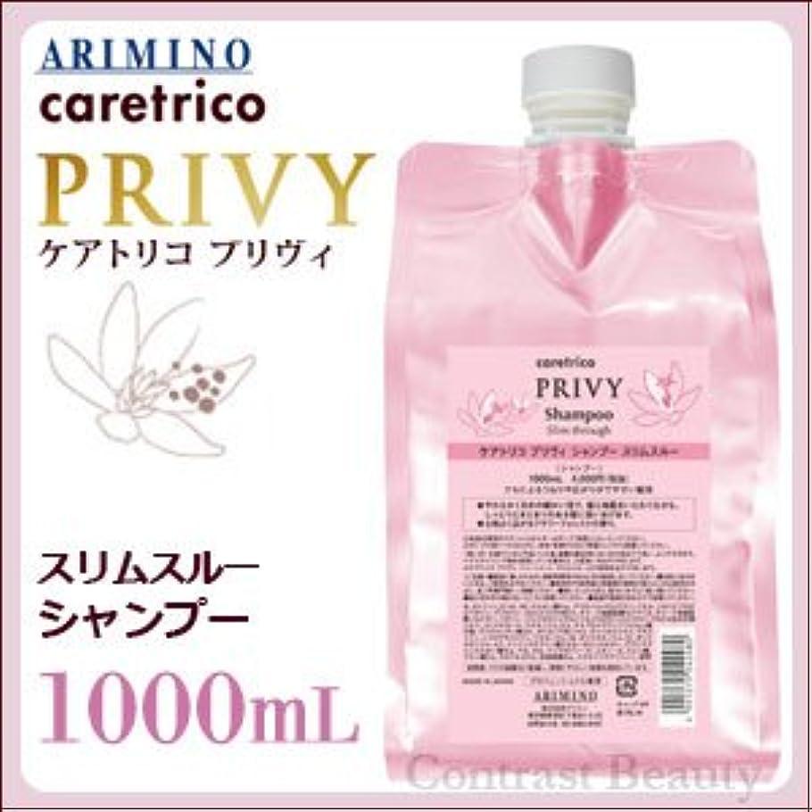 【x2個セット】 アリミノ ケアトリコ プリヴィ スリムスルー シャンプー 1000ml 詰替え用