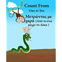 Count From One to Ten (English-Greek Bilingual): Children's Picture Book English-Greek (Bilingual Edition) (Simplified Greek book),English Greek baby ... Greek books for children) (Volume 2)