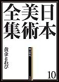 日本美術全集10 黄金とわび (日本美術全集(全20巻))