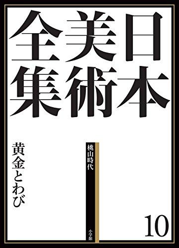 日本美術全集10 黄金とわび (日本美術全集(全20巻))の詳細を見る