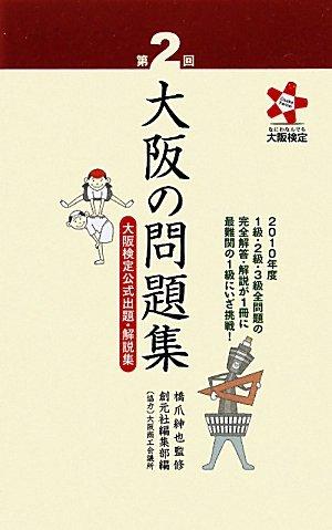 第2回 大阪の問題集:大阪検定公式出題・解説集の詳細を見る