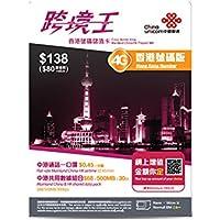【中国聯通香港】「 中国 香港 マカオ 台湾 日本共通 4Gデータ・プリペイドSIM 跨境王 Cross-Border King 4G跨境王香港電話番号版 上網/SIMカード 」