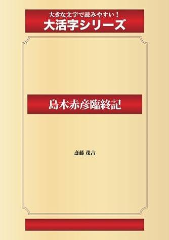 島木赤彦臨終記(ゴマブックス大活字シリーズ)