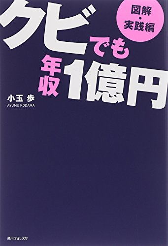 【図解・実践編】クビでも年収1億円 (角川フォレスタ)の詳細を見る