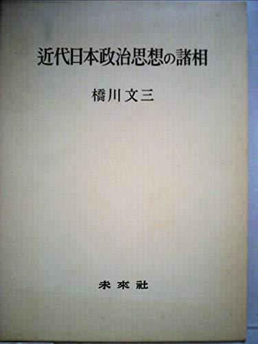 近代日本政治思想の諸相 (1968年)の詳細を見る
