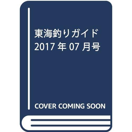 東海釣りガイド 2017年 07 月号 [雑誌]