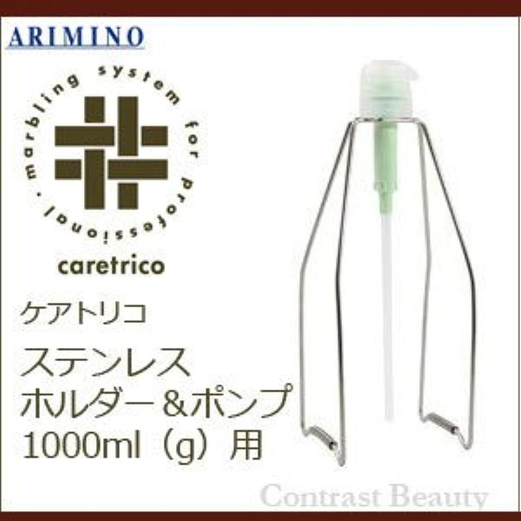 野心後退する閉じ込めるアリミノ ケアトリコ 1000ml(g)用 ステンレス ホルダー&ポンプ