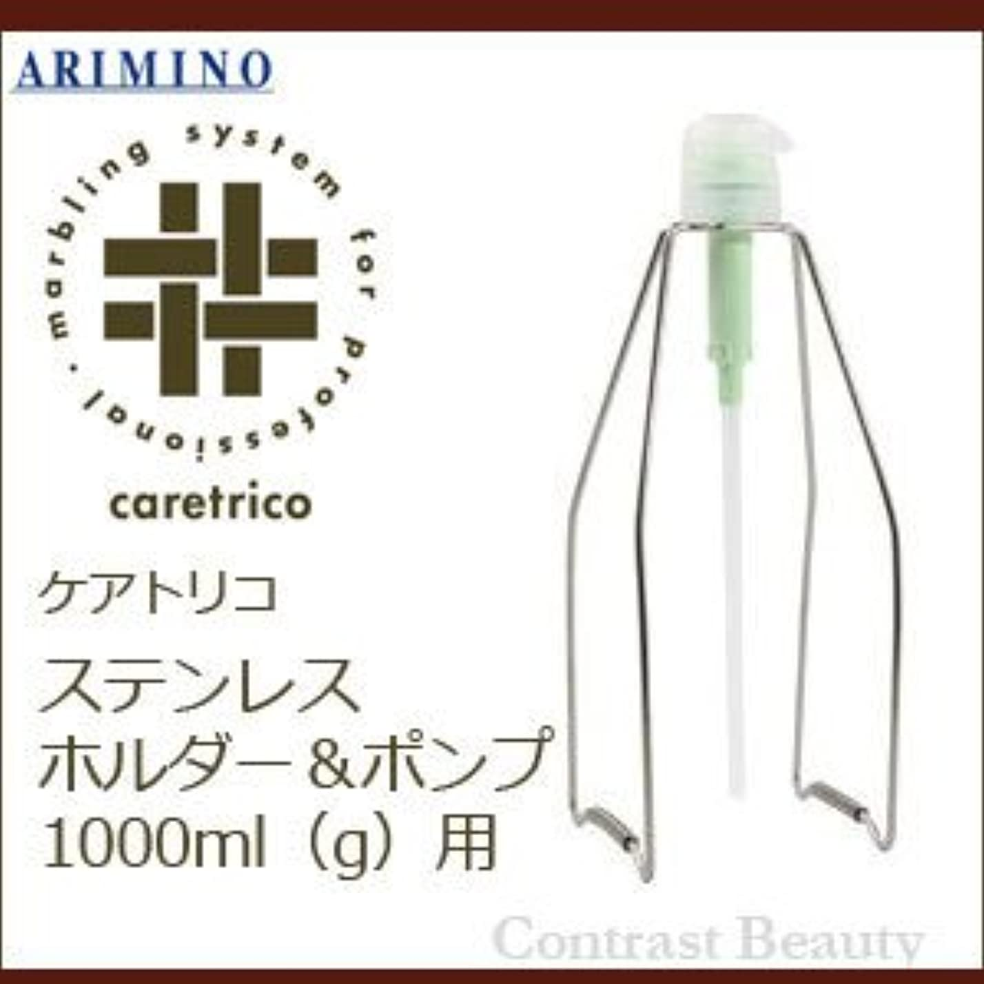 代表アイロニー詳細なアリミノ ケアトリコ 1000ml(g)用 ステンレス ホルダー&ポンプ