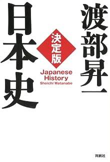 決定版・日本史 (扶桑社BOOKS)