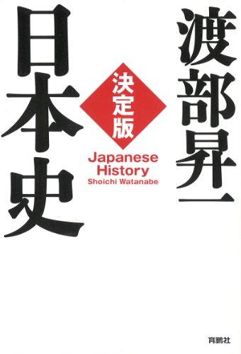 決定版・日本史 (扶桑社BOOKS)の詳細を見る