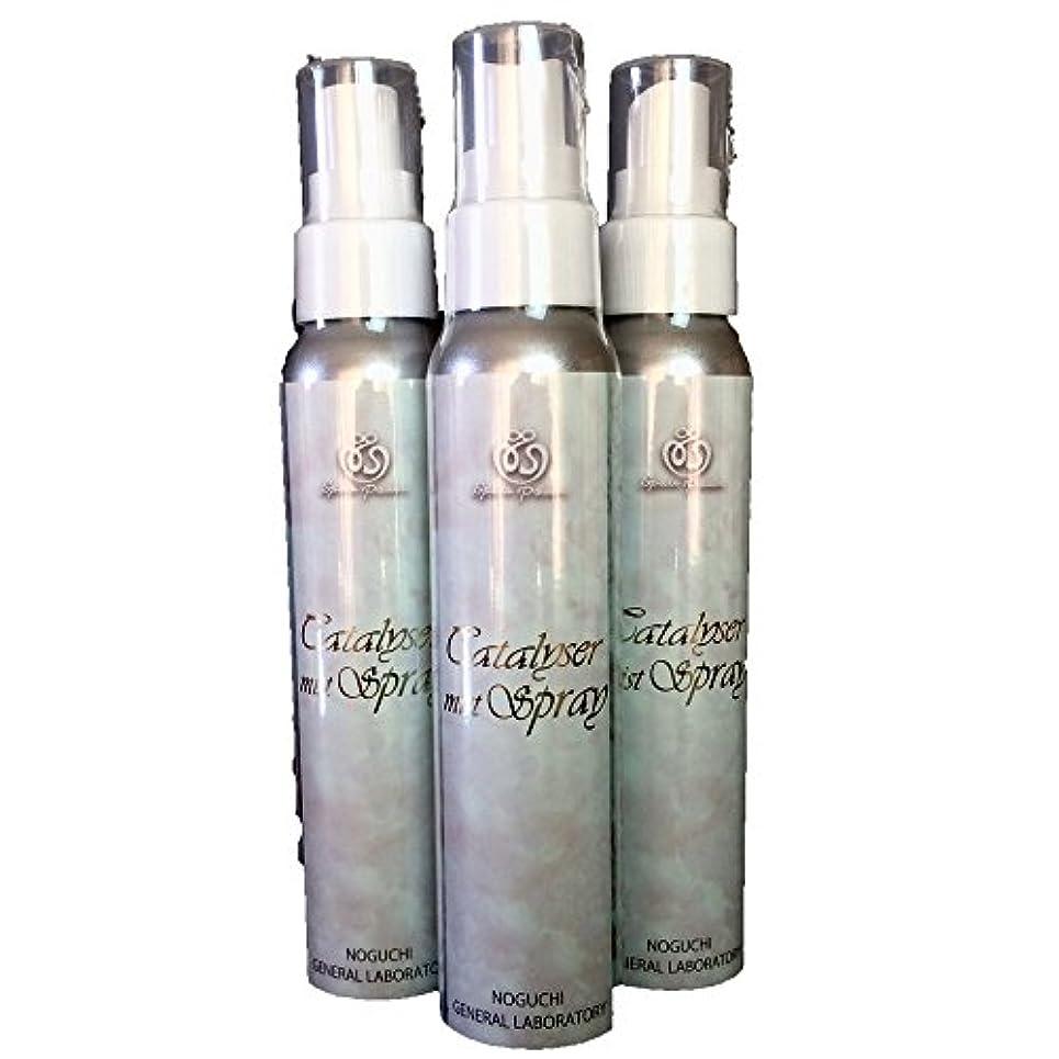 パース異議病なカタライザーミストスプレー(ミスト化粧水)3本セット