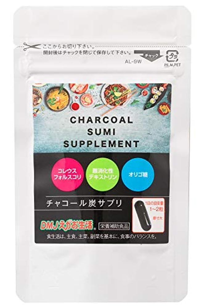 意義期待おめでとうチャコールサプリ [ 炭ダイエット サプリ/DMJえがお生活 ] チャコールクレンズ 脂肪 (カプセルタイプ) オリゴ糖 日本製 31日分