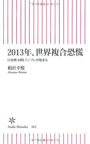 2013年、世界複合恐慌 日米欧 同時インフレが始まる (朝日新書)の詳細を見る