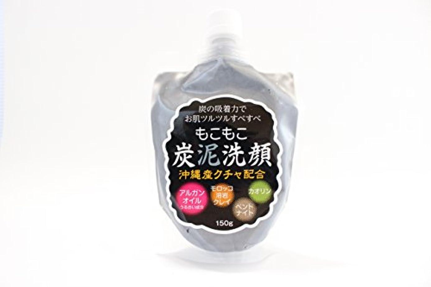 中国ゴール教もこもこ炭泥洗顔 150g 泡立てネット付