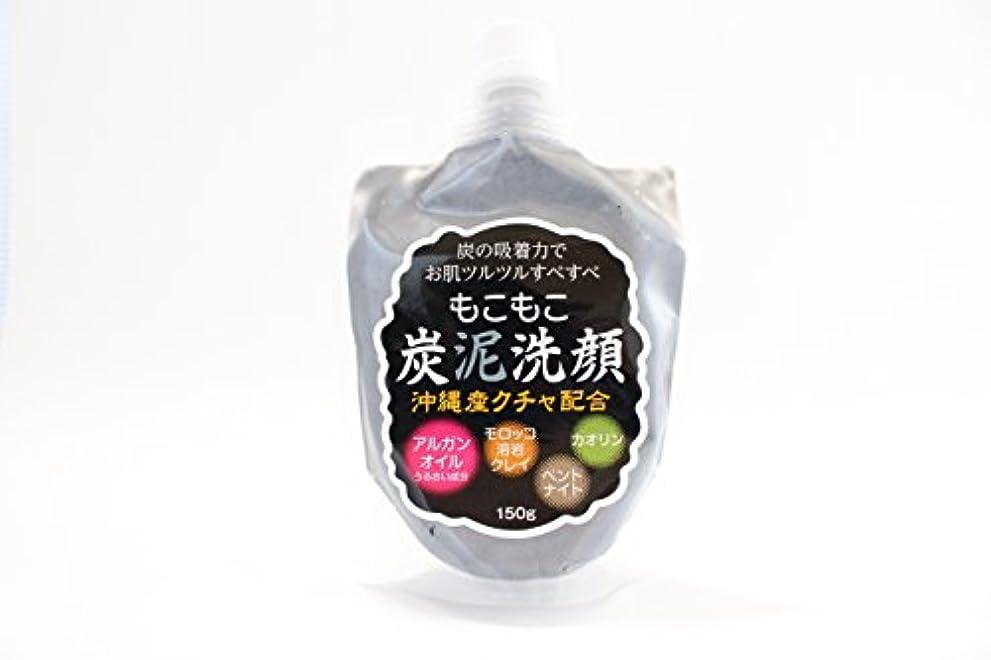 細分化するスーパー以内にもこもこ炭泥洗顔 150g 泡立てネット付