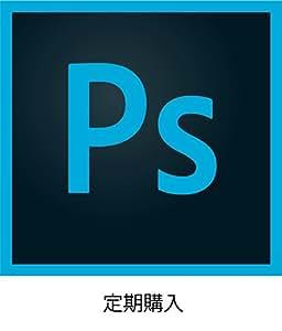 Adobe Photoshop CC 2017年版  月額版(12か月更新) 定期購入(サブスクリプション)