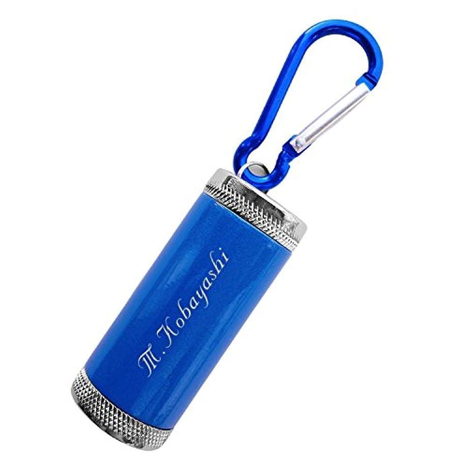 サーバペニー一人で名入れ カラビナ付 携帯灰皿 (ブルー)