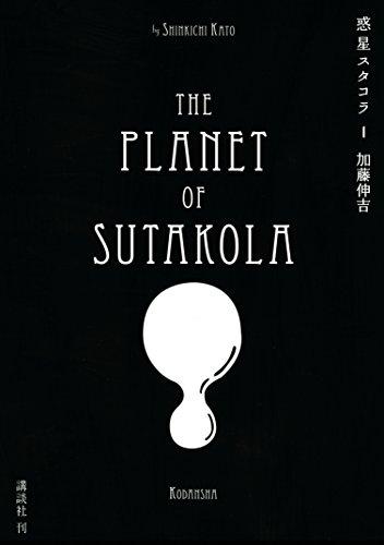 漫画『惑星スタコラ』の感想・無料試し読み