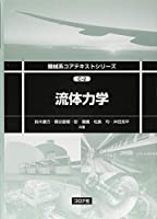 流体力学 (機械系コアテキストシリーズ C-2)
