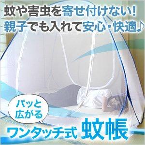 蚊帳(かや) ワンタッチ蚊帳 蚊・ムカデ対策 ベビー・子供から大人まで使える