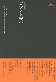 ゴシック 上―西欧の芸術 2 (SD選...