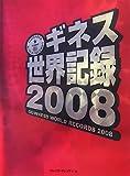 ギネス世界記録〈2008〉