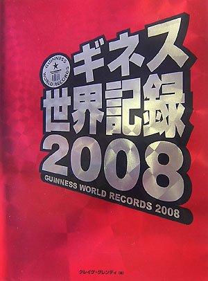 ギネス世界記録〈2008〉の詳細を見る