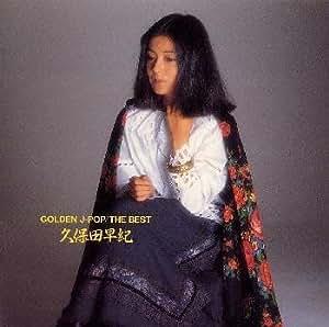 久保田早紀 ゴールデンJ-POP THE BEST