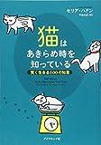 猫はあきらめ時を知っている 賢く生きる100の知恵