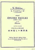 ドゥレクリューズ: サミーに基づくやさしい20の練習曲/ルデュック社/クラリネット教本・練習曲