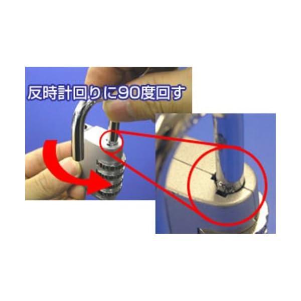 日本ロックサービス ABUS 番号式 南京錠 ...の紹介画像6