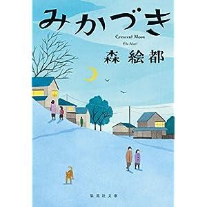 みかづき (集英社文庫)