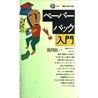 ペーパーバック入門 (講談社現代新書)