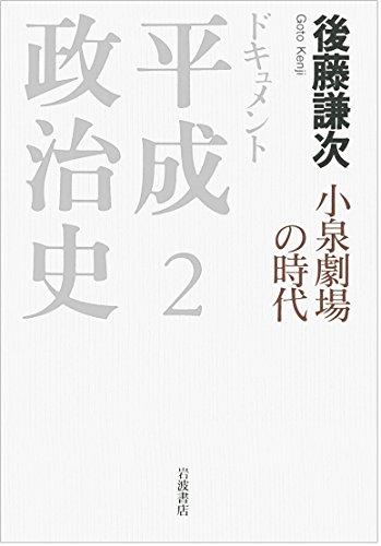小泉劇場の時代 (ドキュメント 平成政治史 第2巻)の詳細を見る