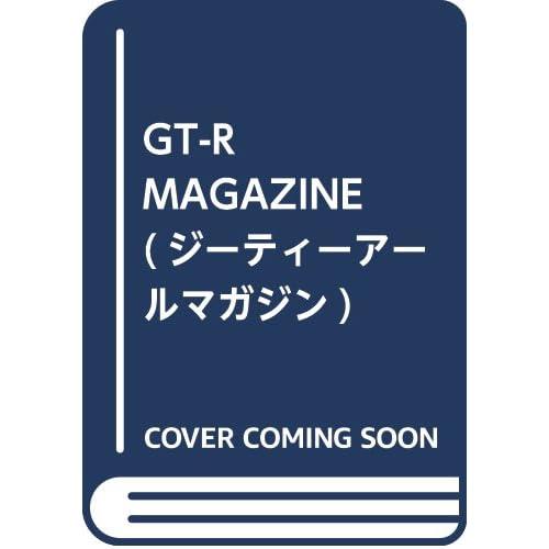 GT-R MAGAZINE(ジーティーアールマガジン) 2018年 05 月号 [雑誌]