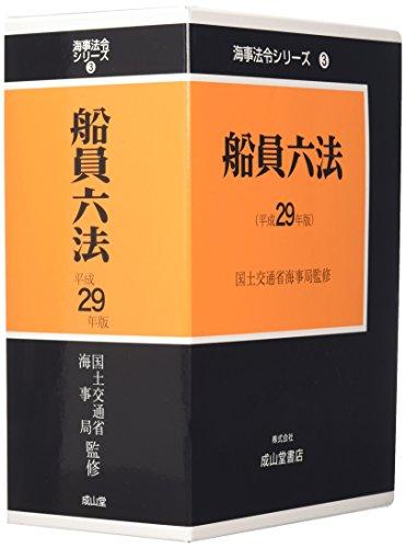 船員六法〈平成29年版〉 (海事法令シリーズ)